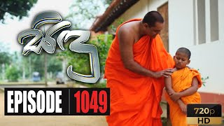 Sidu | Episode 1049 19th August 2020 Thumbnail