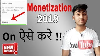 Latest Video - How to Enable Monetization On Youtube 2019 | New Youtube Policies