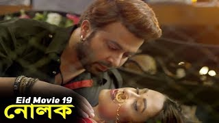 "Download Video শাকিব খান'কে একি বললেন ""নোলক"" ছবির নায়িকা ববি ?| Shakib Khan | Bobby | Nolok Eid Movie 2019 MP3 3GP MP4"
