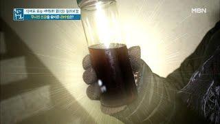 위암을 극복한 주인공이 꾸준히 섭취한 갈색 물의 정체?…
