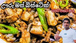 Pork bistek Sri lanka recipe  # පක බසටක # ඌර මස බසටක # බයට එකට මර