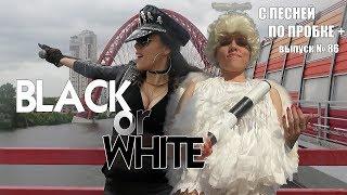BLACK OR WHITE (JACKSON COVER). С ПЕСНЕЙ ПО ПРОБКЕ +. Мария Шилова. Выпуск №86