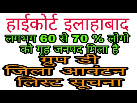 High Court Allahabad Group D District Court Allotment Information