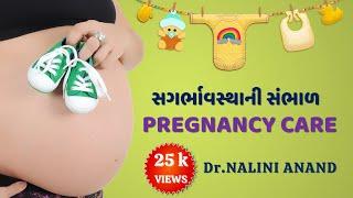 Gujmom Show : Pregnancy Care : Dr.Nalini Anand : Gujarati