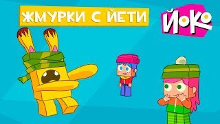 Игры для детей с ЙОКО - Жмурки с Йети - Обучающие мультики для малышей