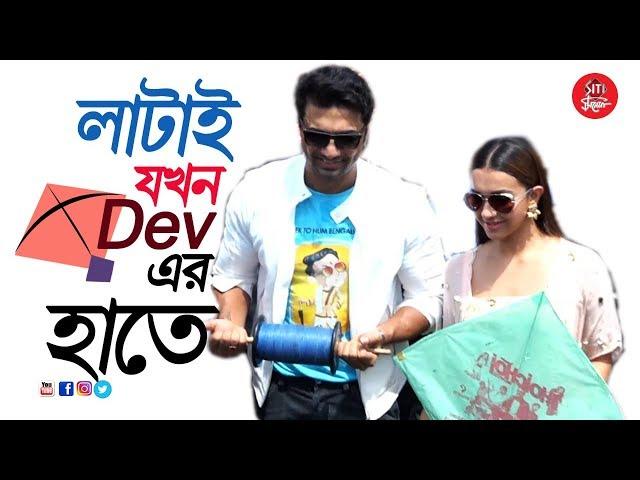 ????? ??? Dev ?? ???? | hoichoi unlimited | Dev | Koushani Mukherjee | Puja Banerjee | Rajatava