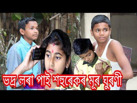 ভদ্ৰ লৰা পাই শহুৰেকৰ মূৰ ঘূৰণী||Assamese Comedy Video||HD Assam