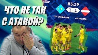 Казахстан - Латвия. Что не так с атакой?/ Sports True