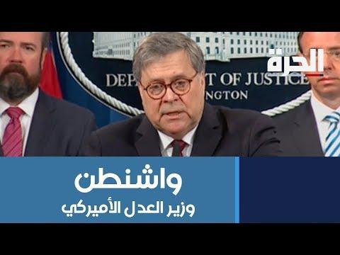 وزير العدل الأميركي.. لم يقم أي شخص بحملة ترامب بالاتصال بموسكو