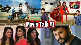 Movie Talks #1- Prakruti Mishra in Bollywood, New Odia Movie, Anubhav Birthday | Something new