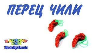 Перец Чили из резинок Rainbow Loom Bands на рогатке Фрукты и Овощи без станка