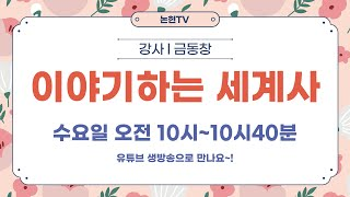 [논현TV] 이야기하는 세계사