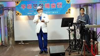 가수황인병 다시한번 당신이최고야 우리문화 예술단(202…