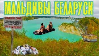Запретные Белорусские Мальдивы.  Меловые карьеры нелегалом