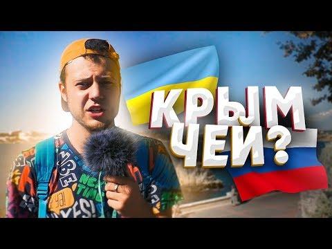 ✅Крым. Опрос: как изменилась жизнь людей после присоединения к России в 2019 году?