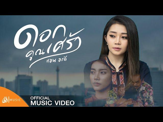 ดอกคูณเศร้า - แอน อรดี : เซิ้ง|Music 「บทเพลงพิเศษ」【Official MV】