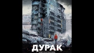 Дурак 2014г. реж.Юрий Быков.Смотреть всем!