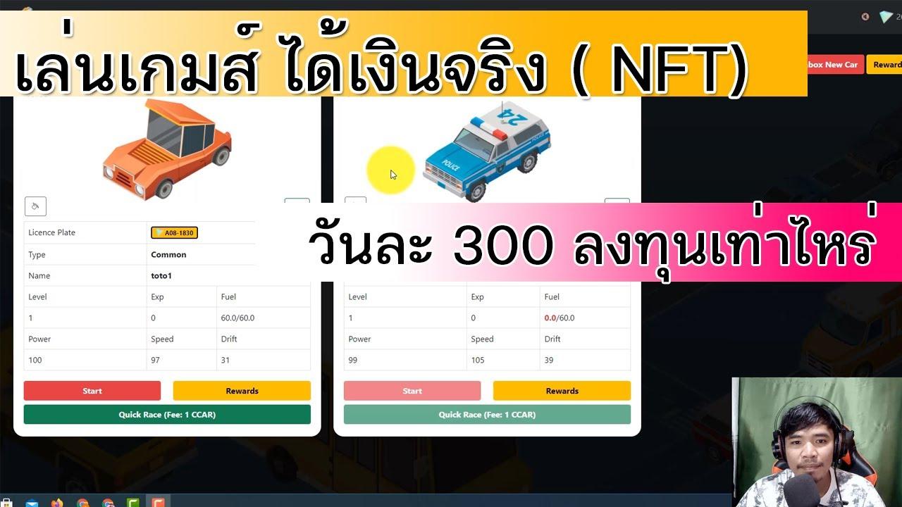 Game NFT(Cryptocars)  ลงทุนเท่าไหร่ ให้ได้เงินทุกวัน