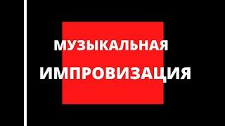 ПЕСНИ ПРО УБОРЩИЦ импровизация
