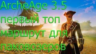 ArcheAge 3 5 первый ТОП маршрут для паков