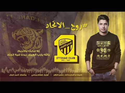 حسن الزاهر -  روح الإتحاد | 2017 Hassan Alzzaher - ROH AL ITTIHAD