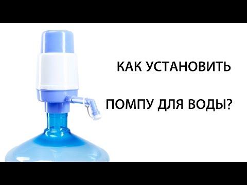 Как установить помпу на бутыль с водой видео