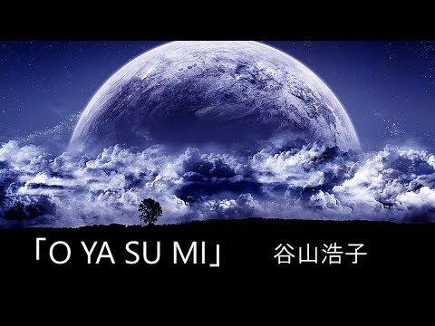 「O YA SU MI」 谷山浩子 歌詞付き