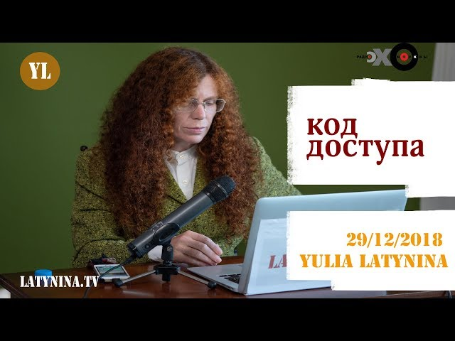 LatyninaTV / Код Доступа / 29.12.2018 / Юлия Латынина