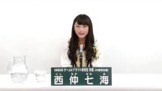 AKB48 45thシングル 選抜総選挙 アピールコメント NMB48 研究生 西仲七...