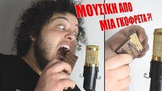 Μουσική από μια Γκοφρέτα ?! | Manos