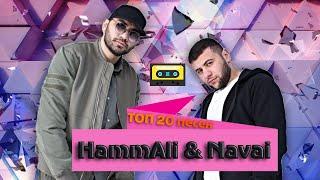 Top 20 Песен HammAli Navai 2019