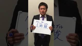 【久郷駿】北陸電力ハンドボール選手紹介