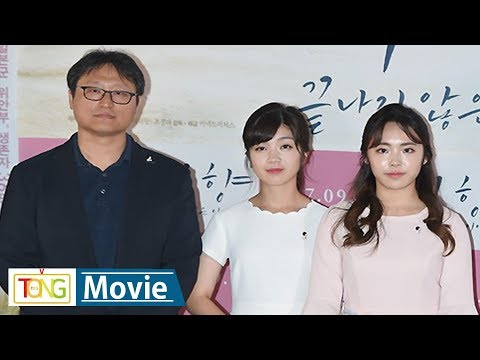 [풀영상] 영화 '귀향, 끝나지 않은 이야기' 시사회 (강하나, 박지희, 위안부, Spirits' Homecoming, Unfinished Story)