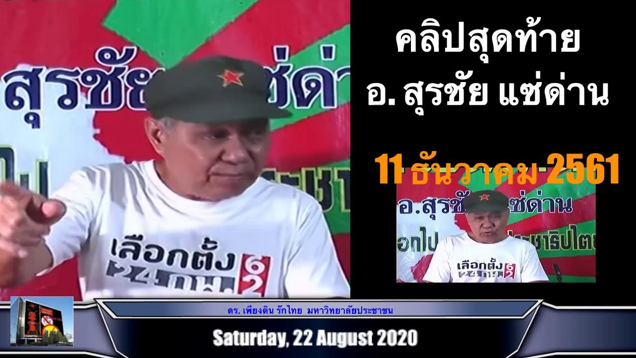 บทเรียนจากคลิปสุดท้าย อ สุรชัย แซ่ด่าน โดย ดร. เพียงดิน รักไทย 22 สิงหาคม  2563 - YouTube