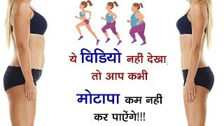 वजन कम नहीं हो रहा -THINGS NO ONE TELLS YOU ABOUT WEIGHT LOSS / HOW TO LOSE WEIGHT FAST