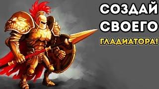 СОЗДАЙ СВОЕГО ГЛАДИАТОРА! - Night At The Colosseum