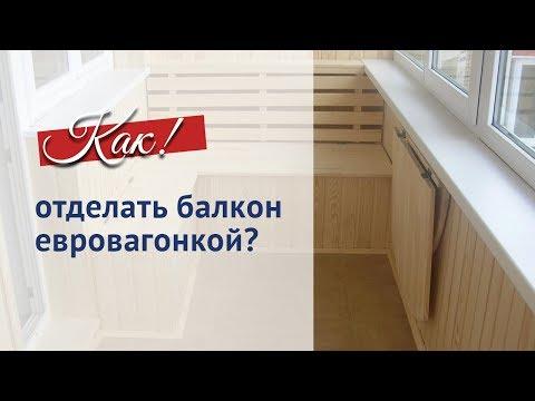 видео: Отделка балкона евровагонкой