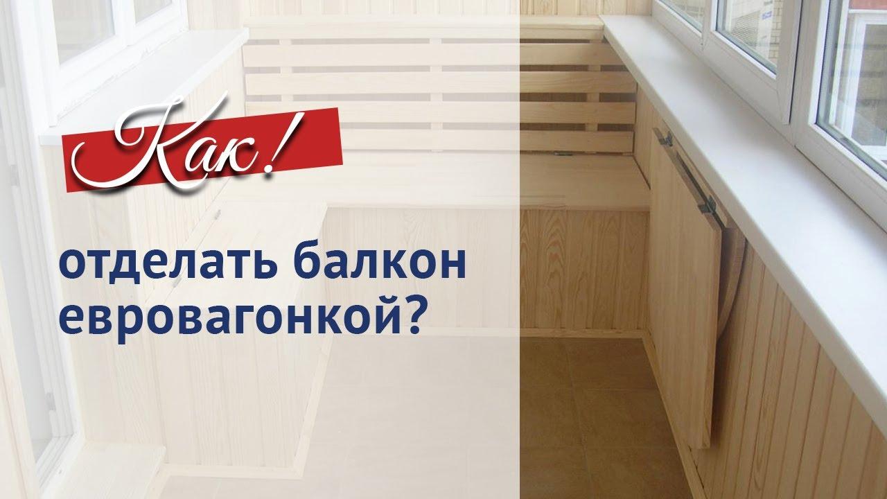Отделка балкона евровагонкой! - youtube.