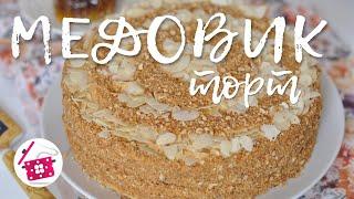 """Как Приготовить ВКУСНЕЙШИЙ Торт """"МЕДОВИК""""! рецепт ПАЛЬЧИКИ ОБЛИЖЕШЬ! Готовим дома!"""