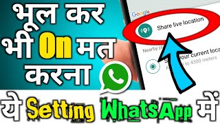 WhatsApp LIVE Location Sharing Before Using this Features Watch Video till End 😎