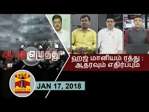 (17/01/2018) Ayutha Ezhuthu | Haj Subsidy Cancellation : Support & Opposition | Thanthi TV