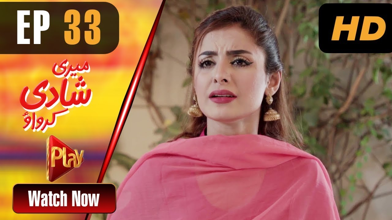 Meri Shadi Karwao - Episode 33 Play Tv Jul 31, 2019