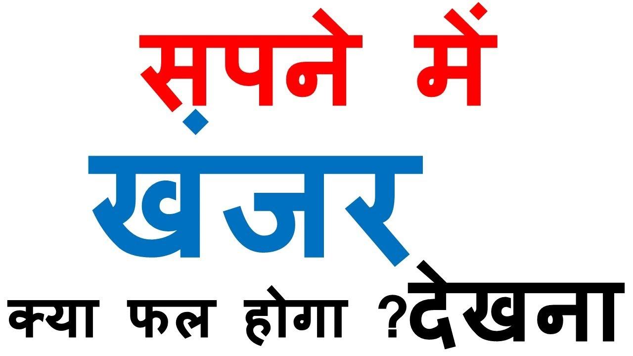 sapne mein khanjar dekhna  | #sapnemeinkhanjardekhna | khwab mein khanjar dekhna