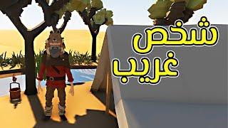 النجاة في الصحراء | لقيت شخص غريب في الصحراء! Desert Skies