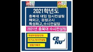 2021년도충북대검정고시해외고특성화고수시전형