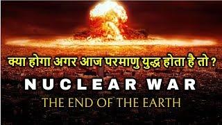 What Will Happen If Nuclear War Starts - परमाणु युद्ध हुआ तो कुछ ऐसी तस्वीर होगी दुनिया की