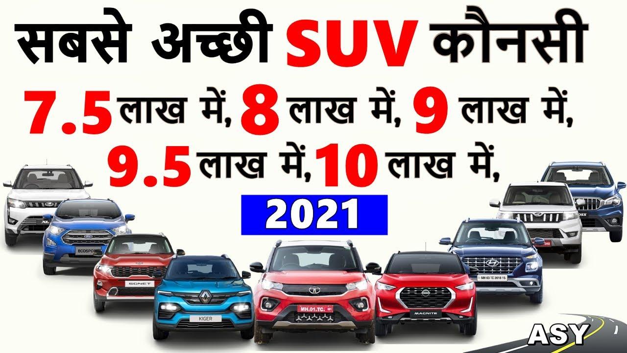 Best SUV to Buy b/w 7 to 10 lakhs on-road 💥 Best SUV Under 7.5 lks,8 lks,9 lks,9.5 lks,10 lks | 2021