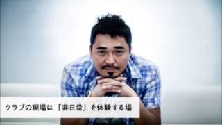 Tko Tone by 石野卓球 - Takkyu Ishino です。 クラブの現場は、「非日...