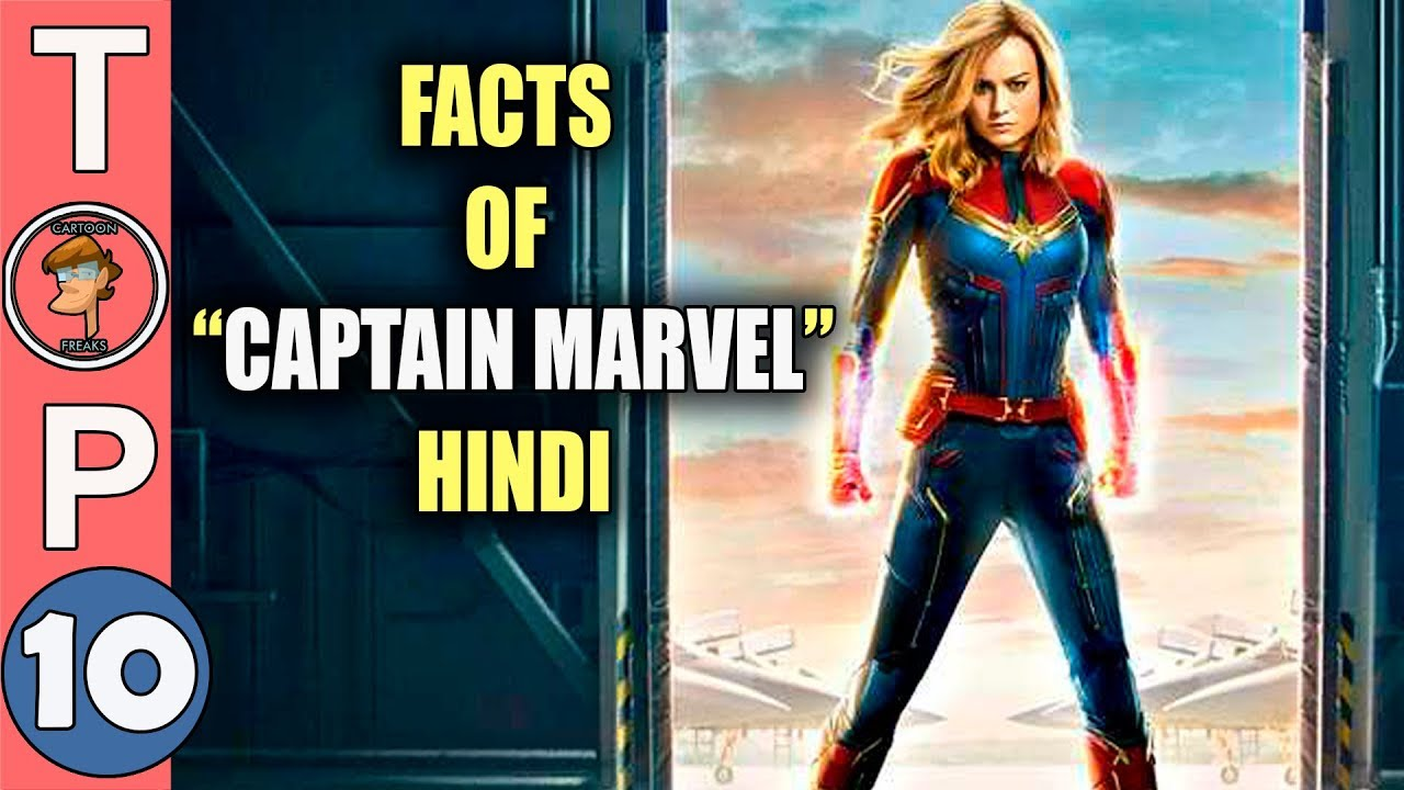 top 10 casual facts of captain marvel in hindi