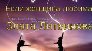 Аудиостихи. Если женщина любима, приползешь и полумертвый... Автор - Злата Литвинова